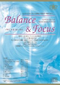 balancefocus